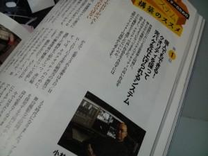 11月号・記事より