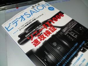 ビデオサロン11月号(毎月20日発売)